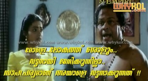 Innocent malayalam scraps comedy