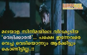 latest mallu jokes