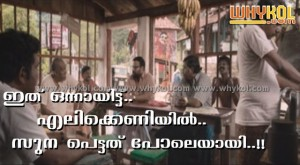 malayalam funny comment pics