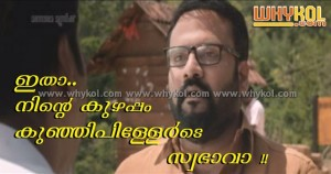malayalam funny photo