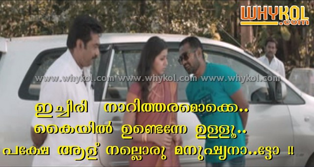 Asif Ali funny friendship comment