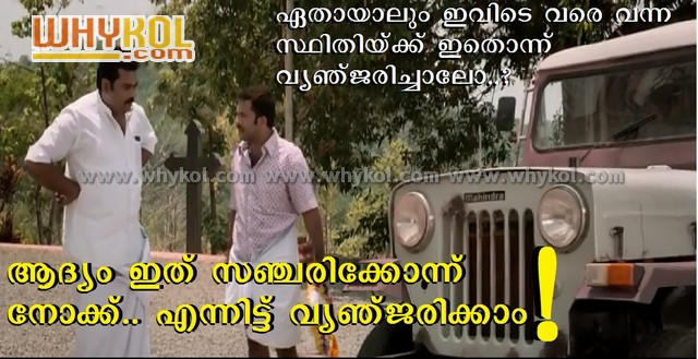 Aju varghese and biju menon- excellent combo in vellimoonga