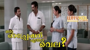 aju varghese comedy dialogue