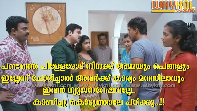 Dileep dialogue about new generation