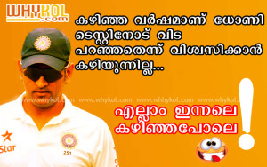 List of malayalam cricket. 100+ cricket pictures and ...
