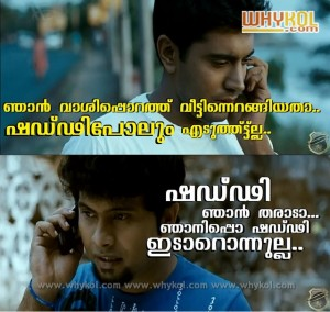 Comedy dialogue in Thattathin marayathu