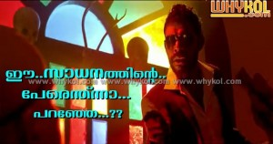 Vinayakan funny comment