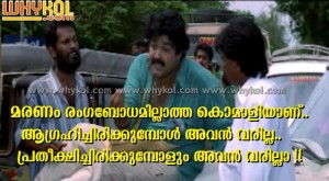 Malayalam death quote