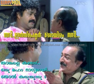 funny dialogues from malayalam movie