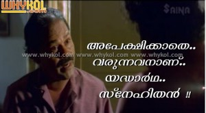 Innocent malayalam friendship quote