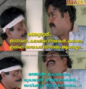 Mohanlal and Sreenivasan funny
