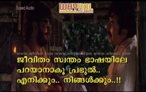 Mammootty hit dialogues