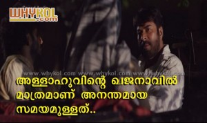 mammootty at his best- classic dialogues
