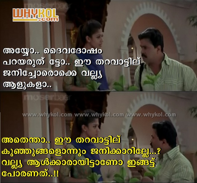 Malayalam comedy counter by Dileep in Bodyguard