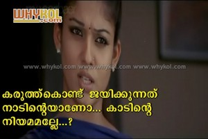 nayantara super dialogue