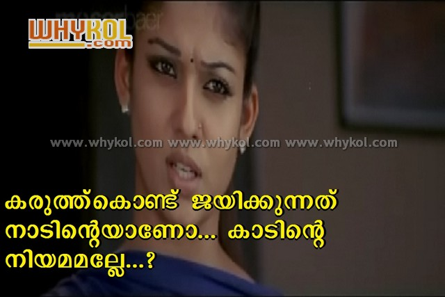 Quotes from movies- Nayantara in malayalam movie Bodyguard