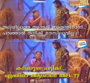 comedy sequence malayalam