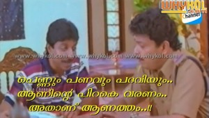 Sreenivasan super dialogue