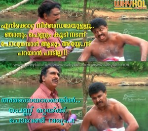 Cochin Haneefa and Dileep thamasha