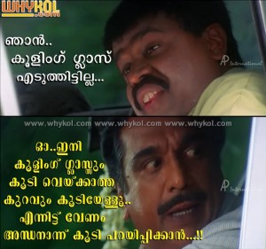 Film jokes in malayalam