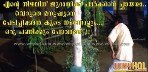 Dileep chali comedy