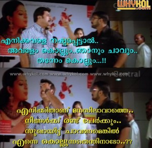 mammootty and Jayasurya comedy
