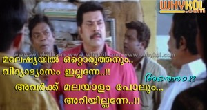 malayalam comedy thinkings