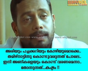 Manikandan Pattambi dialogue