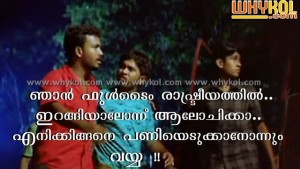 Aju Varghese funny comments images