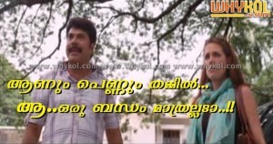 mammootty super relationship funny