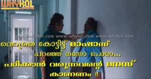 Malayalam teacher advice funny