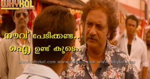 Joy Mathew comedy dialogue