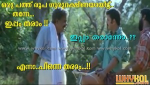 Mala Aravindan and Dileep comedy