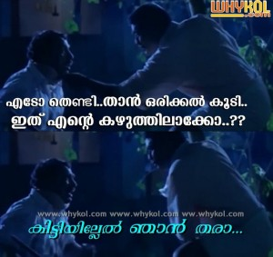 Jagathy and Cochin Haneefa comedy