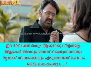 Mohanlal Mr Fraud film diaogue