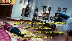Malayalam funny prayer
