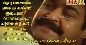 Mohanlal Mass Dialogue