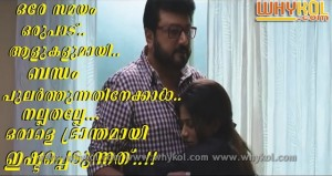 Super malayalam marriage quote