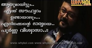 Jayaram super malayalam dialogue