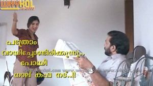 malayalam agriculture day funny