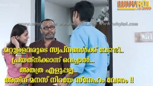 Lal Jose super dialogue