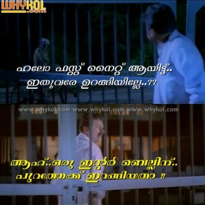 First night malayalam joke