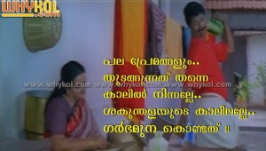 Indrans malayalam funny