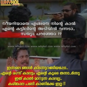 malayalam funny comedy pictures
