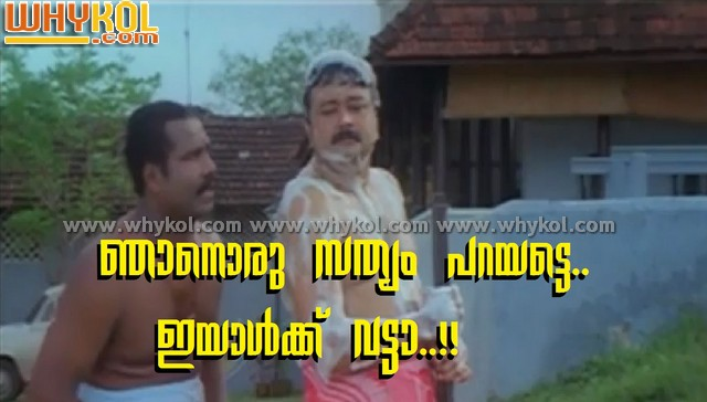 malayalam funny comedy photo with comment