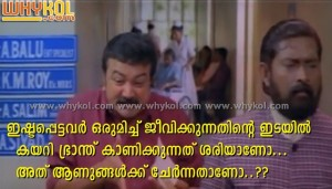 Jayaram super dialogue about relation