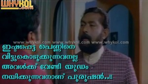 Lal super malayalam dialogue