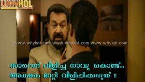 Malayalam cinema dialogue
