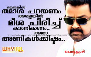lalettan in peruchazhi as jaganathan