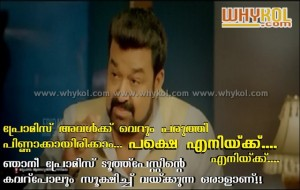 lalettan comedy dialogue